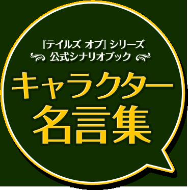 『テイルズ オブ』シリーズ公式シナリオブック キャラクター名言集