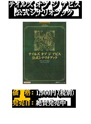 テイルズ オブ ジ アビス 公式シナリオブック