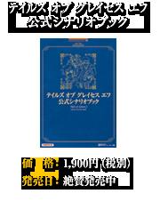 テイルズ オブ グレイセス エフ 公式シナリオブック